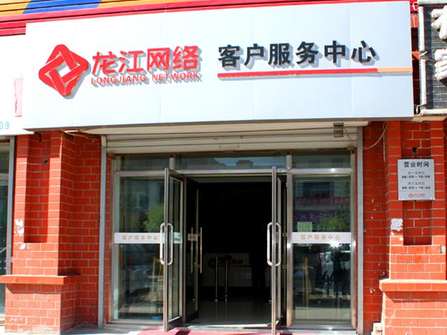 客服中心地址:青冈县青冈镇新怡路(中央大街南50米路西) 客服电话